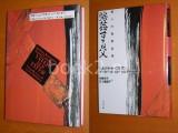 Japanse vertaling van Vater als Tater [JAPANS]