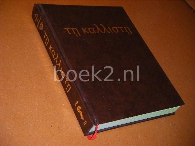 XXIII Almanak der MSFU `Sam...