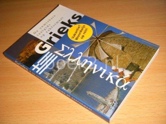 E.R. SLINGENBERG - Grieks Vakantie? Woordwijs op reis!