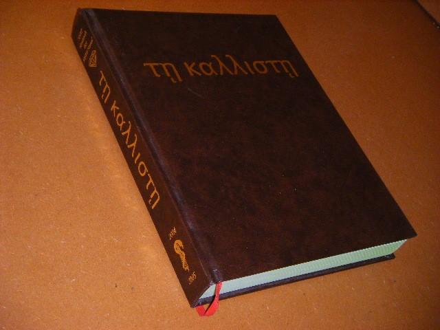 Diverse Auteurs. - XXIII Almanak der MSFU `Sams`. 2004-2005